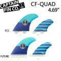 """[9月30日まで期間限定価格] CAPTAIN FIN キャプテンフィン CF-QUAD 4.69"""" ショートボード用 クアッドフィン"""