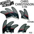 CAPTAIN FIN キャプテンフィン CHRIS CHRISTENSON SPL クリス・クリステンソン TRI-QUAD トライクアッド 5FIN 5枚セット ショートボード用