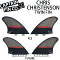 CAPTAIN FIN キャプテンフィン CHRIS CHRISTENSON SPL クリス・クリステンソン TWIN ツイン 2FIN 2枚セット ショートボード用