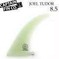 """CAPTAIN FIN  キャプテンフィン  JOEL TUDER 8.5"""""""" FLEX FIN ジョエル・チューダー ロングボード用 センターフィン ボックスフィン フレックスフィン"""