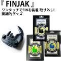 [メール便送料200円可能] FINJAK フィンジャック シングルボックスフィン ワンタッチ 取付けキット PELICAN SURFCRAFT ペリカン サーフクラフト
