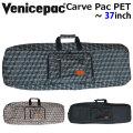 Venicepac ベニスパック CARVE PAC PET カーブパック スケートボードバッグ スケートボードバック ケース スケボーバッグ スケボーバック CARVER カーバー