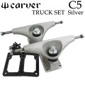 carver カーバー スケートボード C5 TRUCK SET SILVER トラック セット サーフスケート 前後セット