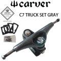 [代引き料無料] carver カーバースケートボード  C7 TRUCK SET GRAY グレー トラック セット サーフスケート スケートトラック