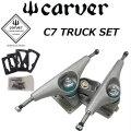 carver カーバースケートボード  C7 TRUCK SET SILVER シルバー トラック セット サーフスケート スケートトラック