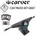 [代引き料無料] carver カーバースケートボード  CX4 TRUCK SET GRAY グレー トラック セット サーフスケート スケートトラック