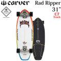 [7月以降入荷予定] CARVER カーバー スケートボード 31インチ Rad Ripper ラッドリッパー [C7 トラック] コンプリート サーフスケート サーフィン トレーニング [53]