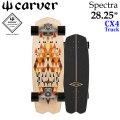 CARVER カーバー スケートボード 28.25インチ Spectra スペクトラ [CX4 トラック] コンプリート サーフスケート サーフィン トレーニング [52]