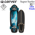 CARVER カーバー スケートボード 32インチ Super Surfer スーパーサーファー [CX4 トラック] コンプリート サーフスケート サーフィン トレーニング [42]