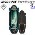 [7月以降入荷予定] CARVER カーバー スケートボード 28インチ Super Snapper スーパースナッパー [CX4 トラック] コンプリート サーフスケート サーフィン トレーニング [51]