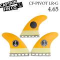 CAPTAIN FIN キャプテンフィン CF-PIVOT LR-G 4.65 FUTURE TRI FIN トライフィン