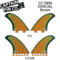 [店内ポイント最大20倍!!] CAPTAIN FIN キャプテンフィン CF-TWIN ESPECIAL エスペシアル BROWN TWIN FIN ツイン フィン