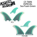 CAPTAIN FIN キャプテンフィン CF-TWIN ESPECIAL エスペシアル SEA FOAM GREEN TWIN FIN ツイン フィン