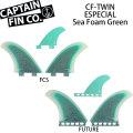 [店内ポイント最大20倍!!] CAPTAIN FIN キャプテンフィン CF-TWIN ESPECIAL エスペシアル SEA FOAM GREEN TWIN FIN ツイン フィン