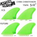 """[9月30日まで期間限定価格] CAPTAIN FIN  キャプテンフィン CHRIS CHRISTENSON TWIN 5.12"""" クリス・クリステンソン ツインフィン"""