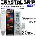 CRYSTAL GRIP NEXT 【クリスタルグリップ ネクスト】BLACK HOLE ロングボード用 ブラックホール デッキパッド