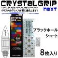 CRYSTAL GRIP NEXT 【クリスタルグリップ ネクスト】BLACK HOLE ショートボード用 ブラックホール デッキパッド