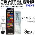 CRYSTAL GRIP NEXT 【クリスタルグリップ ネクスト】フラットシート ショートボード用 デッキパッド
