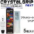 CRYSTAL GRIP NEXT 【クリスタルグリップ ネクスト】フラットシート リペア用 デッキパッド