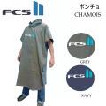 [送料無料] FCS2 サーフィン ポンチョ マイクロファイバー CHAMOIS PONCHO お着替えポンチョ 半袖 フード付き 吸水 速乾 着替え