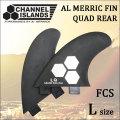 クアッド用 リアフィン AL MERRICK アルメリック FRP FINS FCS [Lサイズ] CHANNEL ISLANDS チャンネルアイランド サーフボード