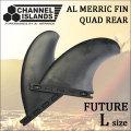 クアッド用 リアフィン AL MERRICK アルメリック FRP FINS 1TAB FUTURE [Lサイズ] CHANNEL ISLANDS チャンネルアイランド サーフボード