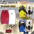 ボディーボード セット 子供 ジュニア キッズ MANTA マンタボディーボード COLT コルト リーシュコード プラグ セット 2016モデル MANTAボディーボード