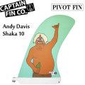 """[9月30日まで期間限定価格] CAPTAIN FIN  キャプテンフィン (PIVOT-FIN) ANDY DAVIS SHAKA 10"""" アンディー・デイビス ロングボード用フィン ピボットフィン"""