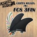 [9月30日まで期間限定価格] CAPTAIN FIN  キャプテンフィン Chippa Wilson チッパ・ウィルソン FCS TRI FIN [MEDIUM] トライフィン ショートボード用 サーフィン フィン