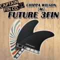 [9月30日まで期間限定価格] CAPTAIN FIN  キャプテンフィン Chippa Wilson チッパ・ウィルソン FUTURE TRI FIN [MEDIUM] トライフィン ショートボード用 サーフィン フィン