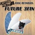 [9月30日まで期間限定価格] CAPTAIN FIN  キャプテンフィン Dane Reynolds デーン・レイノルズ FUTURE TRI FIN [S][M][L] トライフィン ショートボード用 サーフィン フィン
