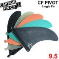 CAPTAIN FIN キャプテンフィン CF PIVOT 9.5 ピボットフィン SINGLE FIN ロングボード用フィン