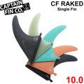 CAPTAIN FIN キャプテンフィン CF RAKED 10 レイクフィン SINGLE FIN ロングボード用フィン シングルフィン