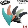 CAPTAIN FIN キャプテンフィン CF RAKED 8 レイクフィン SINGLE FIN ロングボード用フィン シングルフィン