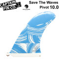 CAPTAIN FIN キャプテンフィン Save The Waves Pivot 10.0 セーブザウェーブ ピボット SINGLE FIN ロングボード用フィン