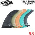 CAPTAIN FIN キャプテンフィン SLASHER 8.0 スラッシャー SINGLE FIN ロングボード用フィン