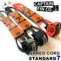 [送料無料] サーフィン リーシュコード ファンボード用 レギュラー 7フィート CAPTAIN FIN キャプテンフィン Shred Cord 7ft Standard 流れ防止