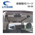 Cretom [クレトム] KA-66 前後取り付けパーツ 車内用 便利アイテム