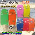 ボディーボード セット MANTA マンタボディーボード CUTE キュート リーシュコード プラグ セット 2016モデル MANTAボディーボード