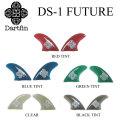 [follow's限定特別価格] DART FIN ダートフィン DS-1(FUTURE) TINT ロングボード用 サイドフィン サーフボード ボードフィン