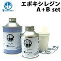 サーフボード リペア 修理 DECANT デキャント エポキシレジン エポキシボード専用 レジン 硬化剤 セット A+B剤セット