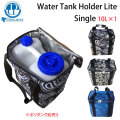 DECANT デキャント ポリタンクカバー単品 Water Tank Holder Lite Single 10L x 1個収納可能