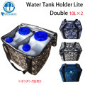 DECANT デキャント ポリタンクカバー単品 Water Tank Holder Lite Double 10L x 2個収納可能