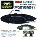 サーフボードケース トラベルケース ショートボード DESTINATION ディスティネーション DELAX DAY TRAVEL SHORT BOARD 6'4