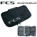 FCS エフシーエス DELUXE FIN WALLET デラックスフィンウォレット フィンケース ショートボード