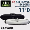 サーフボードケース トラベルケース ロングボード DESTINATION ディスティネーション EX AIR TRAVEL LONG 11'0