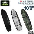 [follow's限定特別価格] サーフボードケース トラベルケース ロングボード ハードケース DESTINATION ディスティネーション EX AIR TRAVEL ROLLER COFFIN 10'0