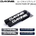 """2021 ダカイン RACK PADS 18"""""""" ルーフキャリアパッド 46cm DAKINE BB237-970"""