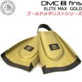 [限定カラー] DMC FINS スイムフィン ELITE MAX GOLD エリートマックス ディーエムシーフィン