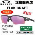 代引料無料  オークリー サングラス OAKLEY FLAK DRAFT フラック ドラフト 9373-0470 PRIZM  Asia Fit アジアンフィット 日本正規品